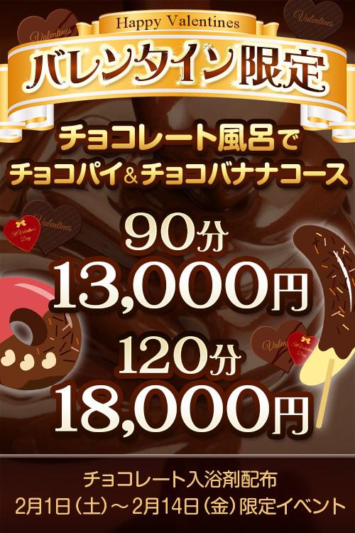 ☆2月14日(金)おはようございます♪【バレンタイン❤︎】チョコレート入浴剤でチョコパイ&チョコバナナコース♪☆
