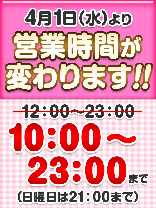 ☆4月1日より営業時間が変更になります!☆