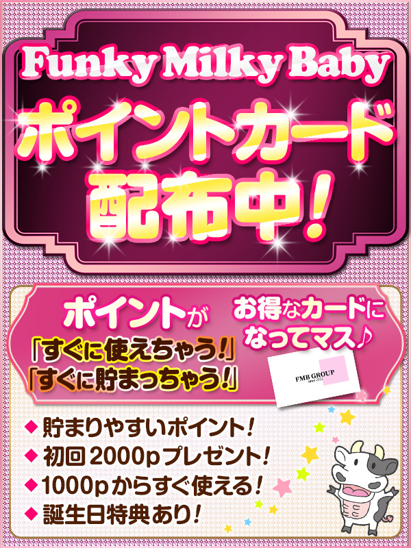 ☆【ポイント還元!】FMBポイントカード配布中!今なら初回2000Pプレゼント中!!