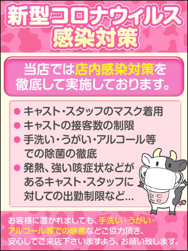 ☆当店の「新型コロナウィルス対策」について☆