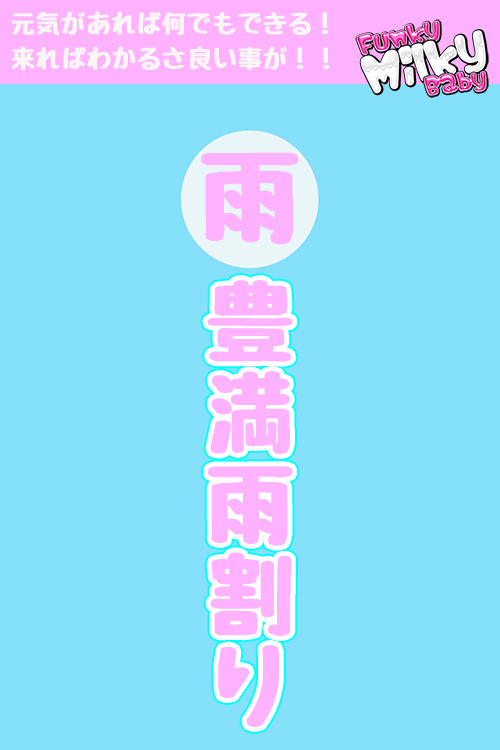 ☆9月8日(日)おはようございます♪やっぱり雨降っちゃいましたね☂️そんな時こそこちら!☆