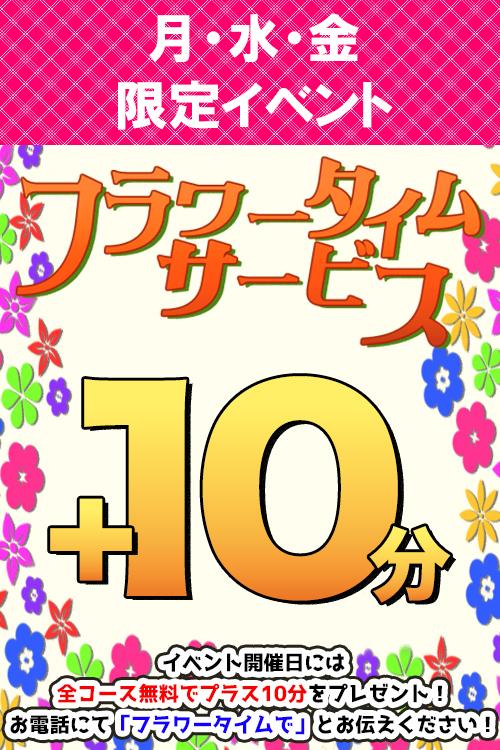 ☆4月1日(水)おはようございます♪大好評!10分お得なイベント開催中♪☆