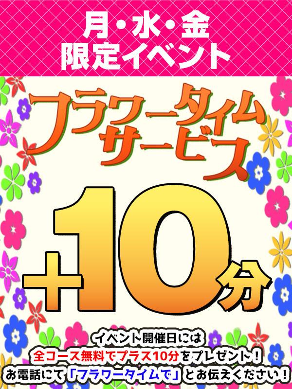 ☆本日フラワータイムサービスデー♪全コース10分長〜く楽しめます!