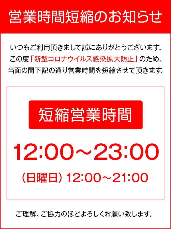 ◆ 短縮営業時間のお知らせ ◆