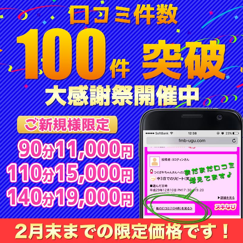 【新規様限定】口コミ100件突破記念大感謝祭