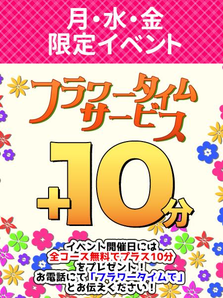 本日のおすすめイベント~お得な+10分の日~♪