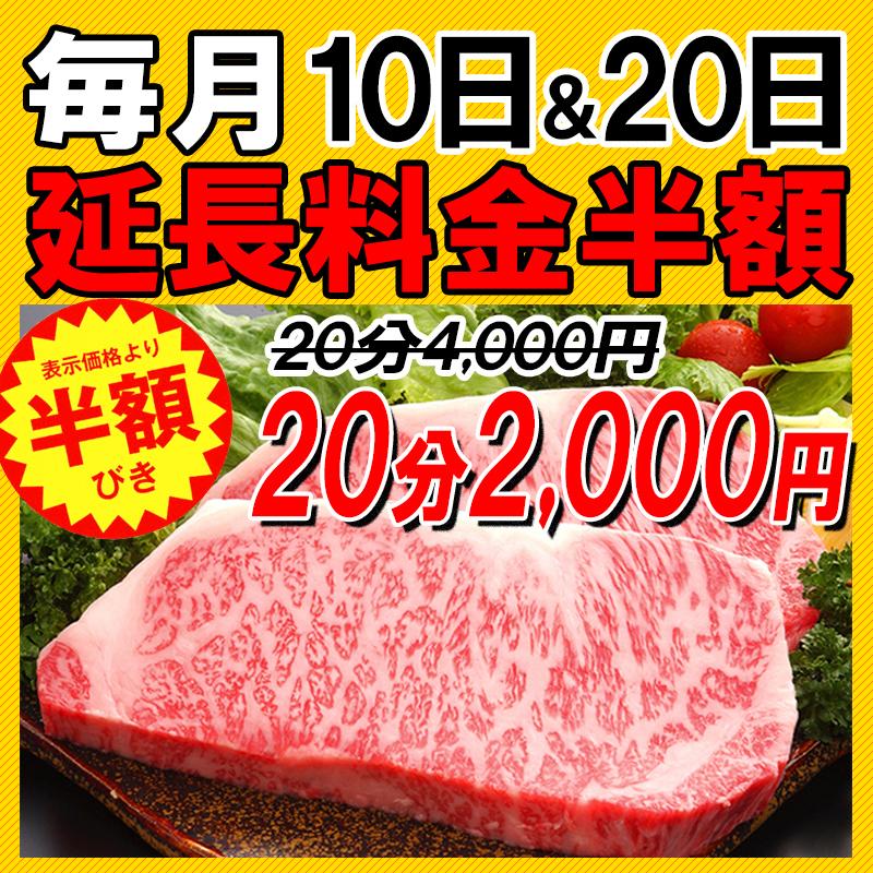 大好評イベント~10日&20日延長料金半額~!!