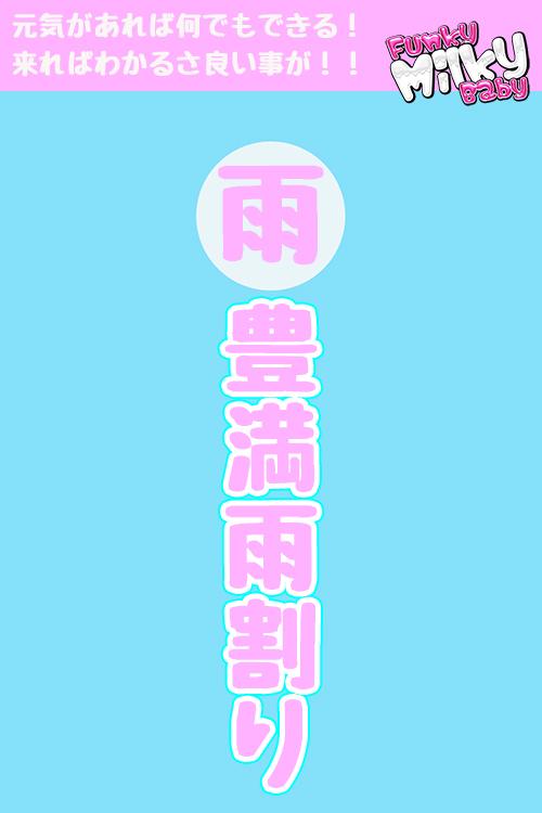 ☆本日、濡れ割イベント開催!!☆