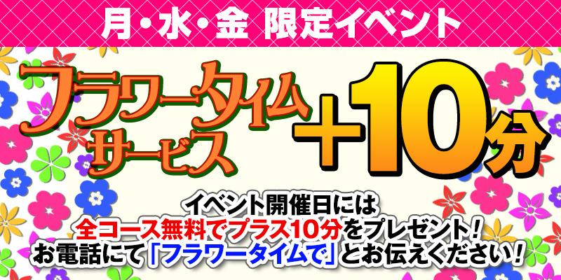 フラワータイム+10