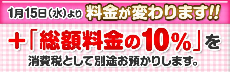 ☆1月15日より料金改定のお知らせ☆