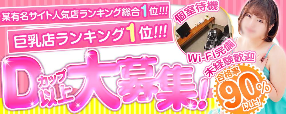 求人情報バナー。Dカップ以上大募集!合格率90%以上です!今なら最大3万円保証。