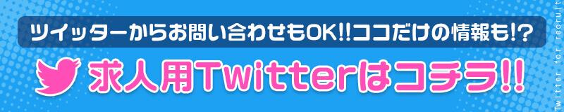 求人専用Twitterバナー