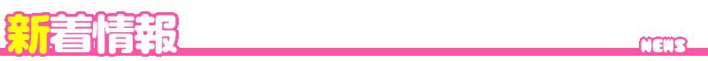 ☆【ザ☆ロデオ】90分10,000円♪☆今夜はかわい〜い巨乳牛ちゃんと♪迷ってるなら...